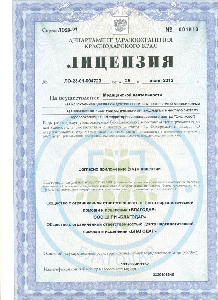 licence-firm-novoross